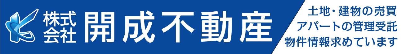 (株)開成不動産 沖縄県内の土地・建物の売買 アパートの管理受託